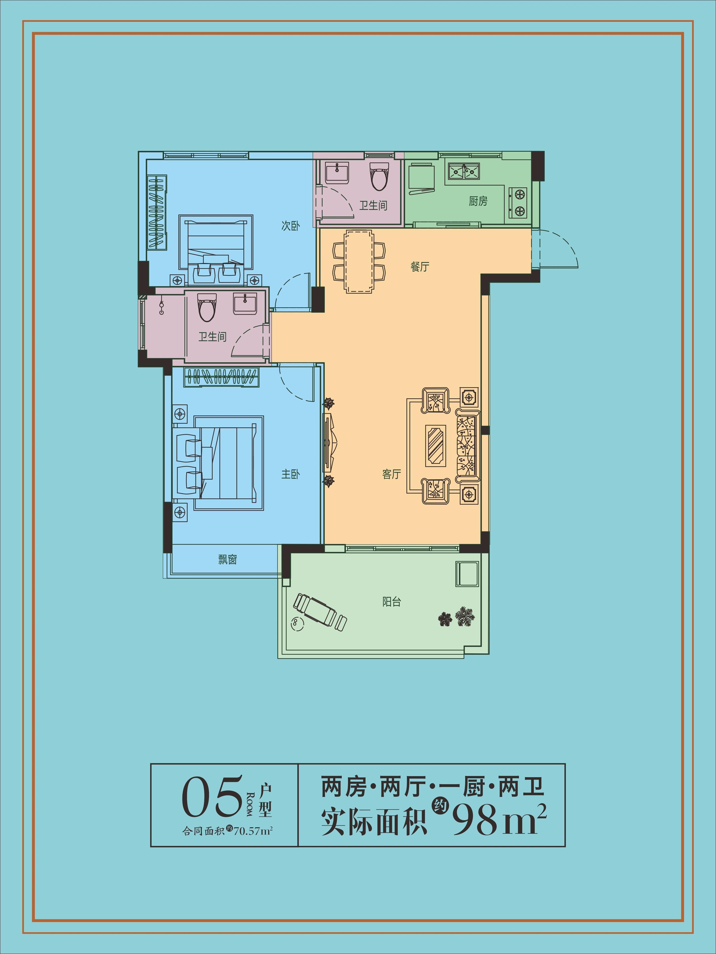 22棟05戶型 2房2廳1廚2衛 建面98㎡