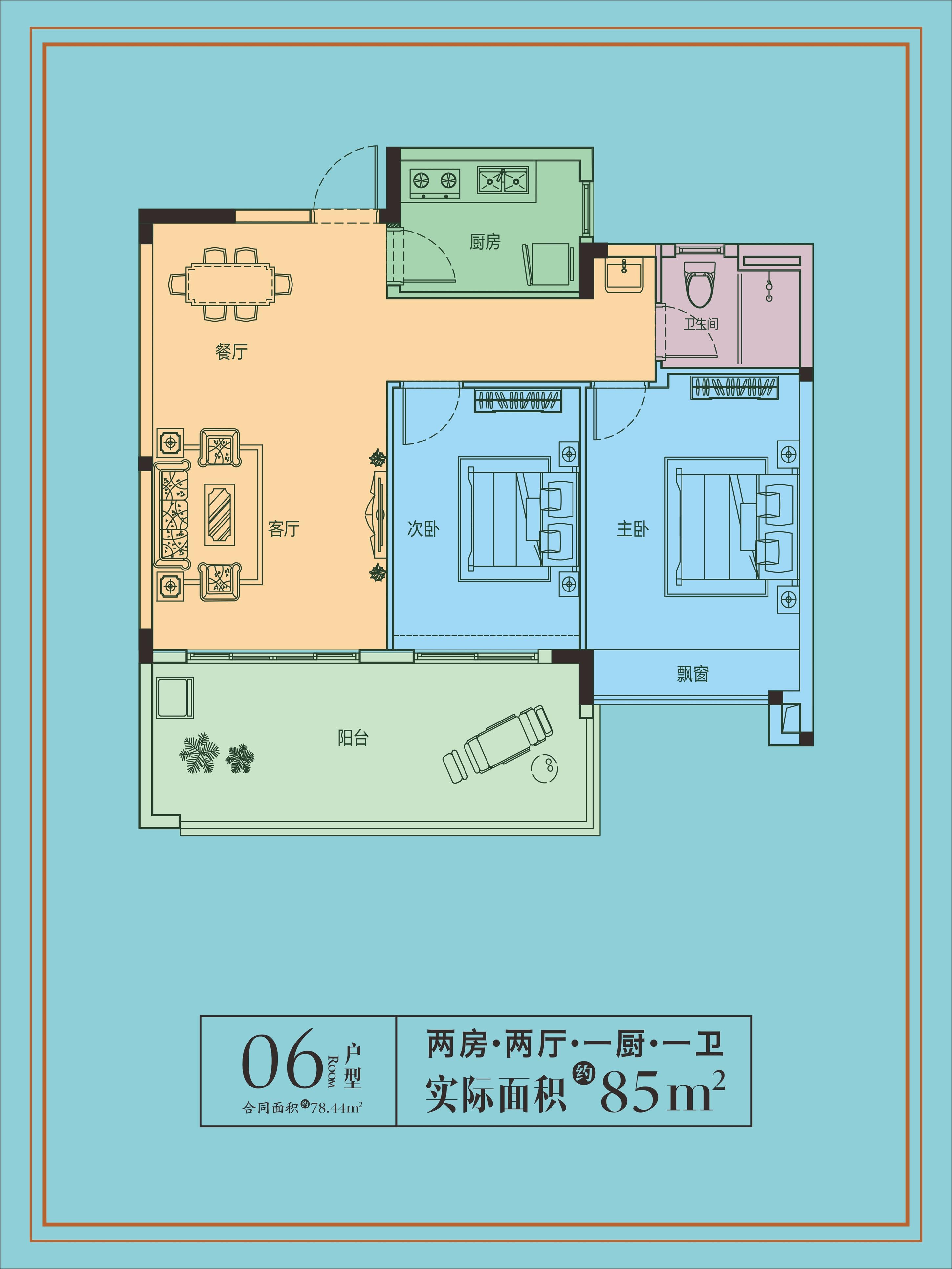 22棟06戶型 2房2廳1廚1衛 建面85㎡