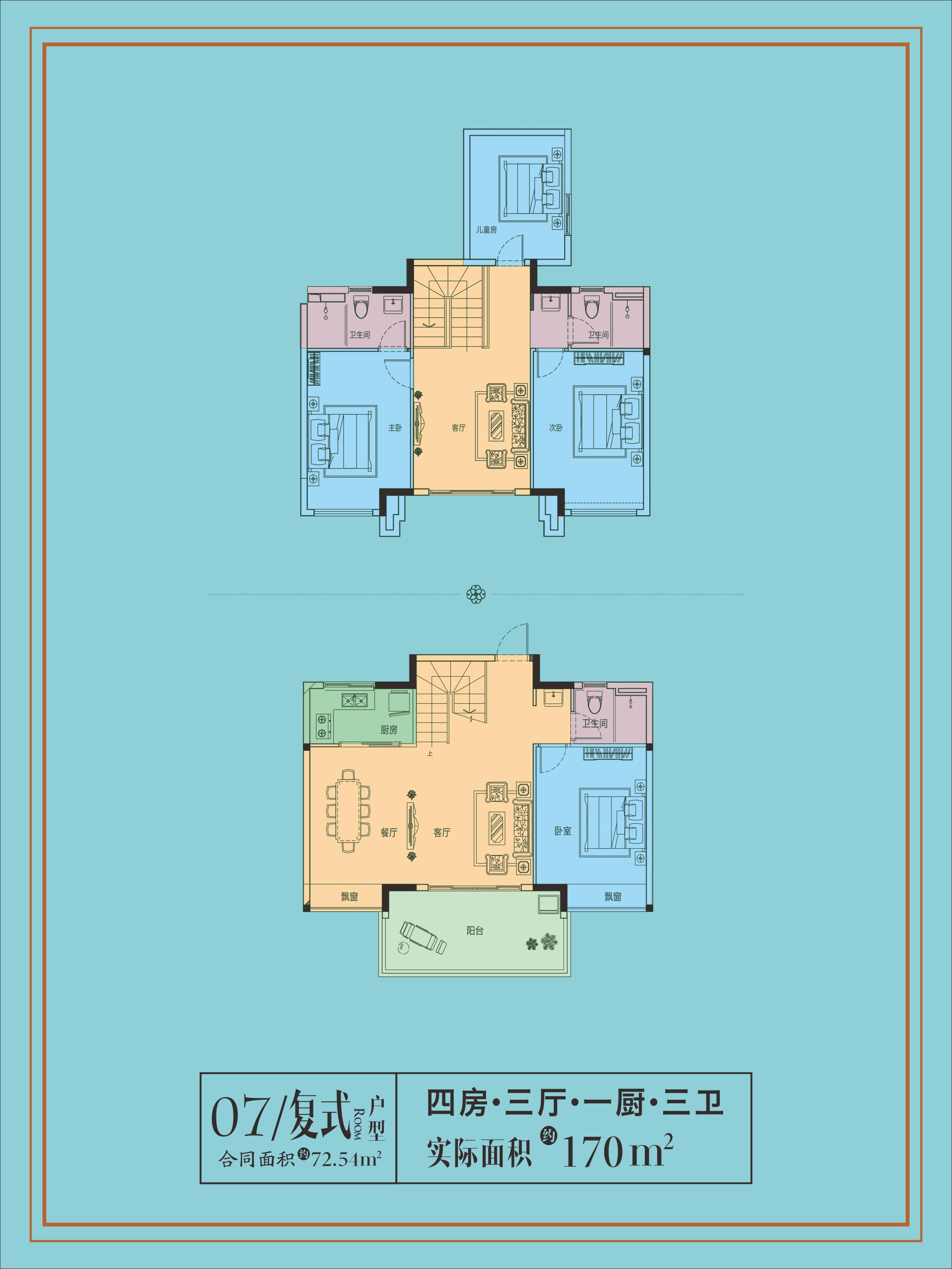 22棟07復式戶型 4房3廳1廚3衛 建面170㎡