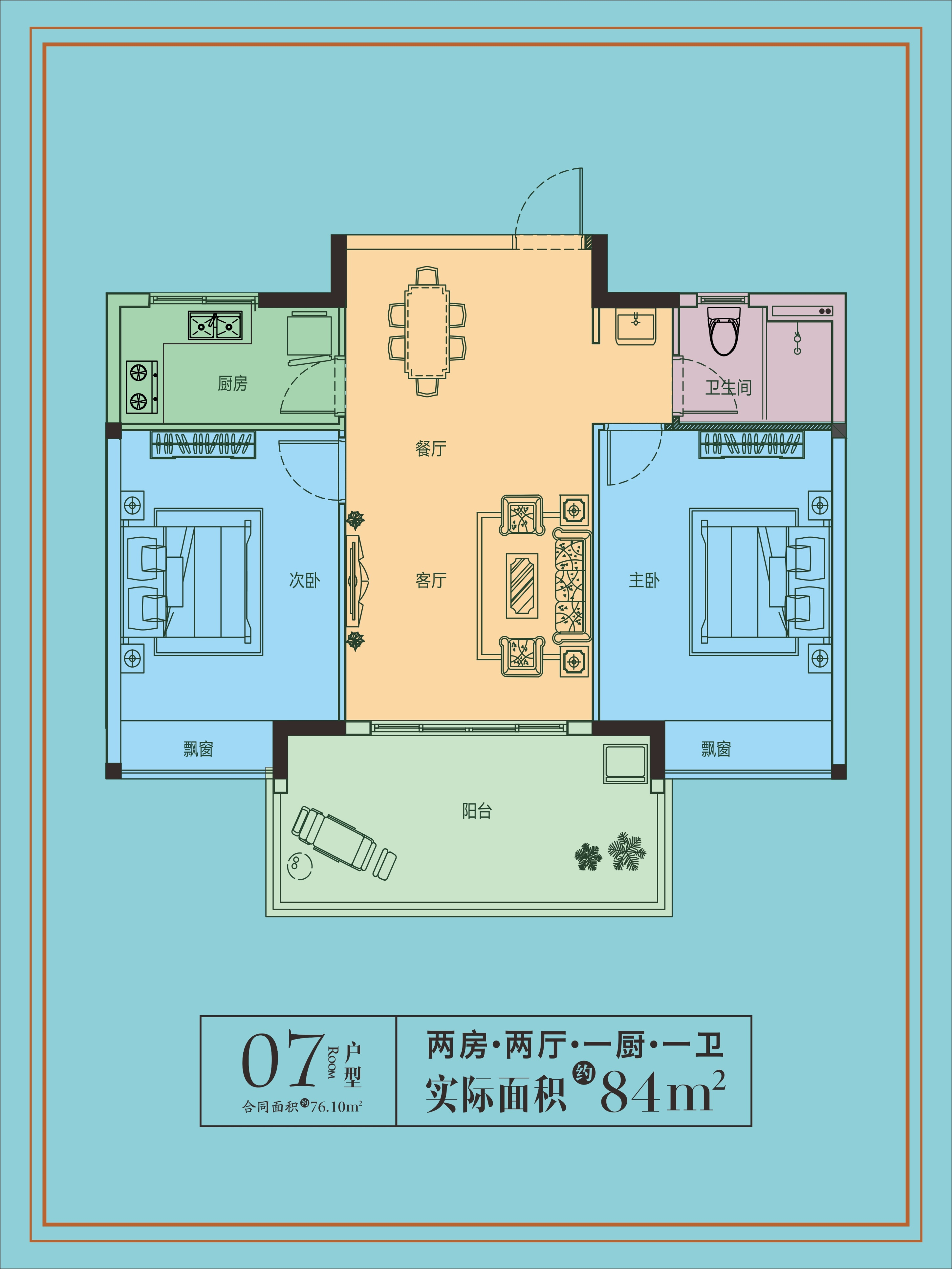 22棟07戶型 2房2廳1廚1衛 建面84㎡