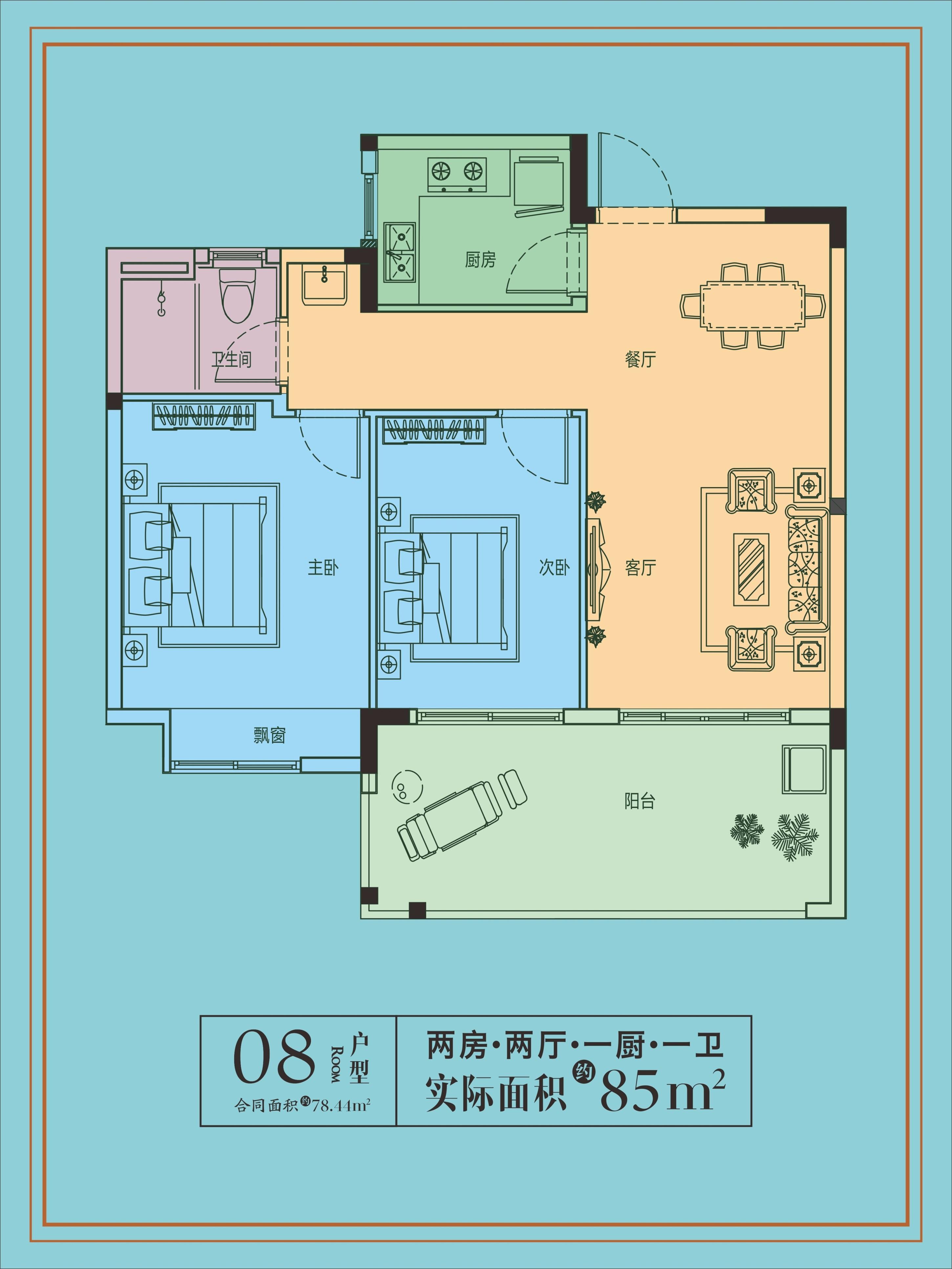 22棟08戶型 2房2廳1廚1衛 建面85㎡