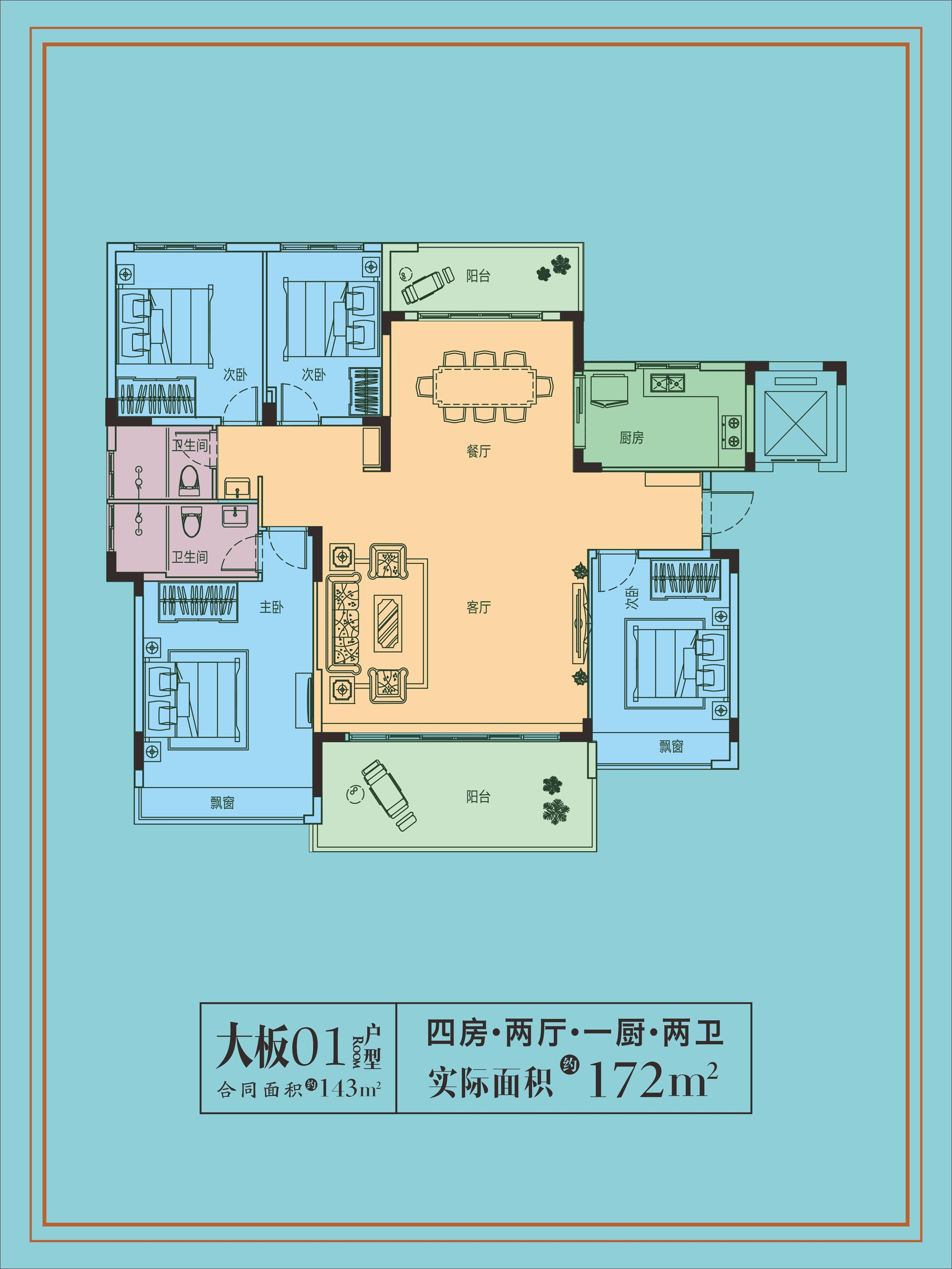 大板01戶型 4房2廳1廚2衛 實際面積172㎡