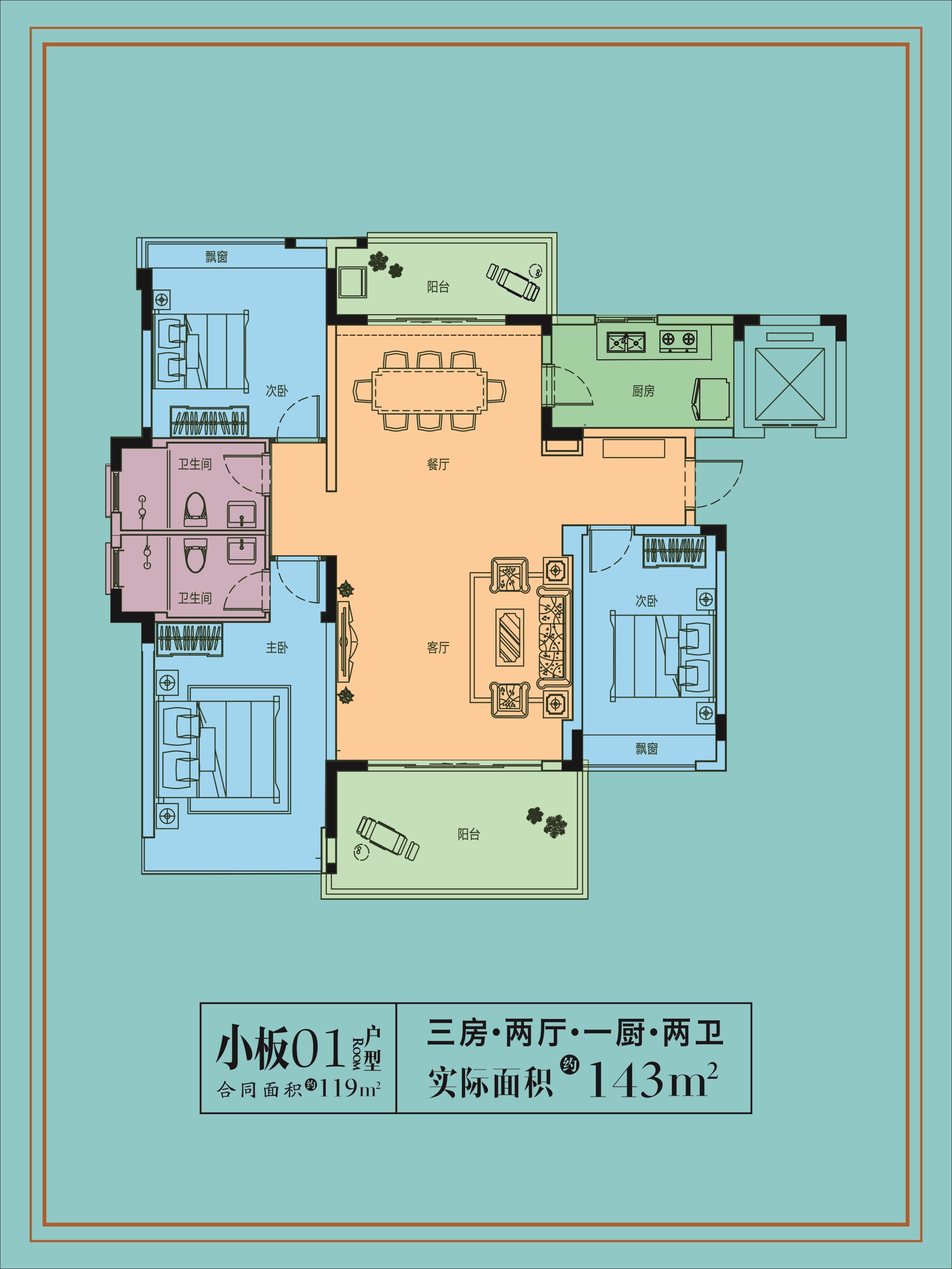 小板01戶型 3房2廳1廚2衛 實際面積143㎡