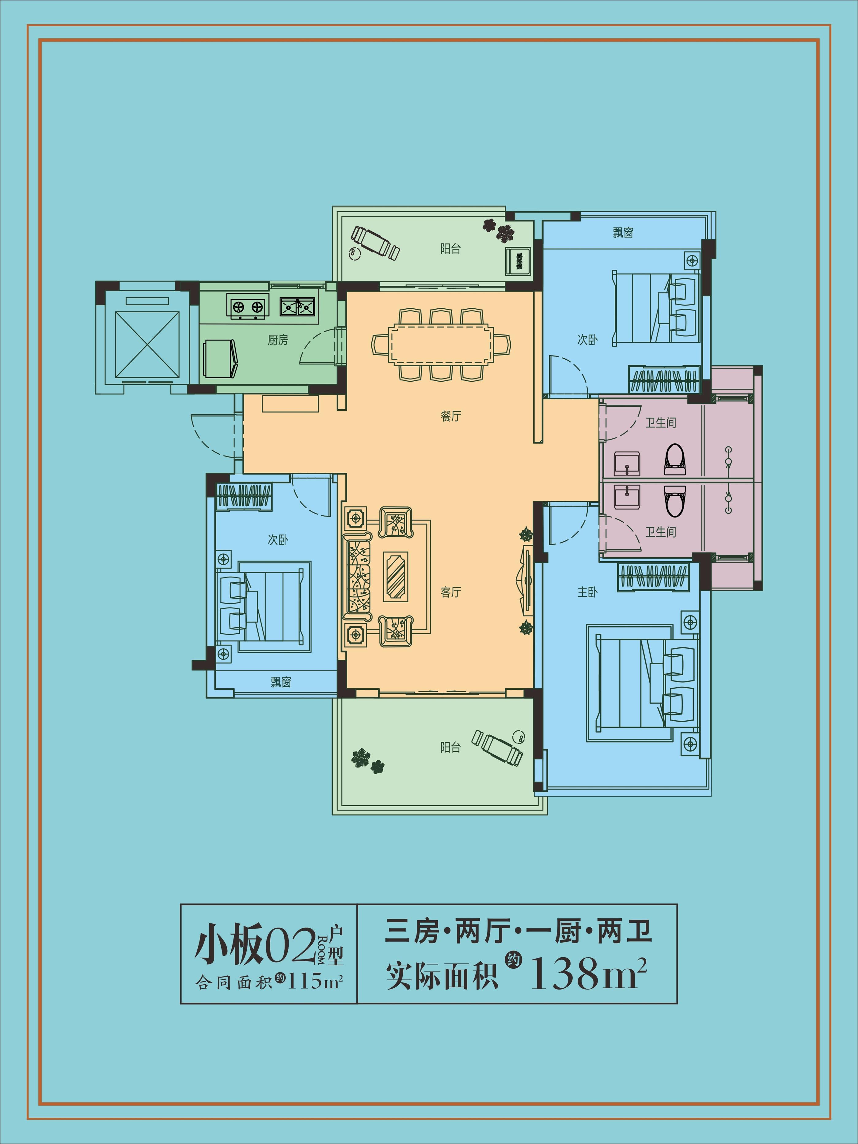 小板02戶型 3房2廳1廚2衛 實際面積138㎡