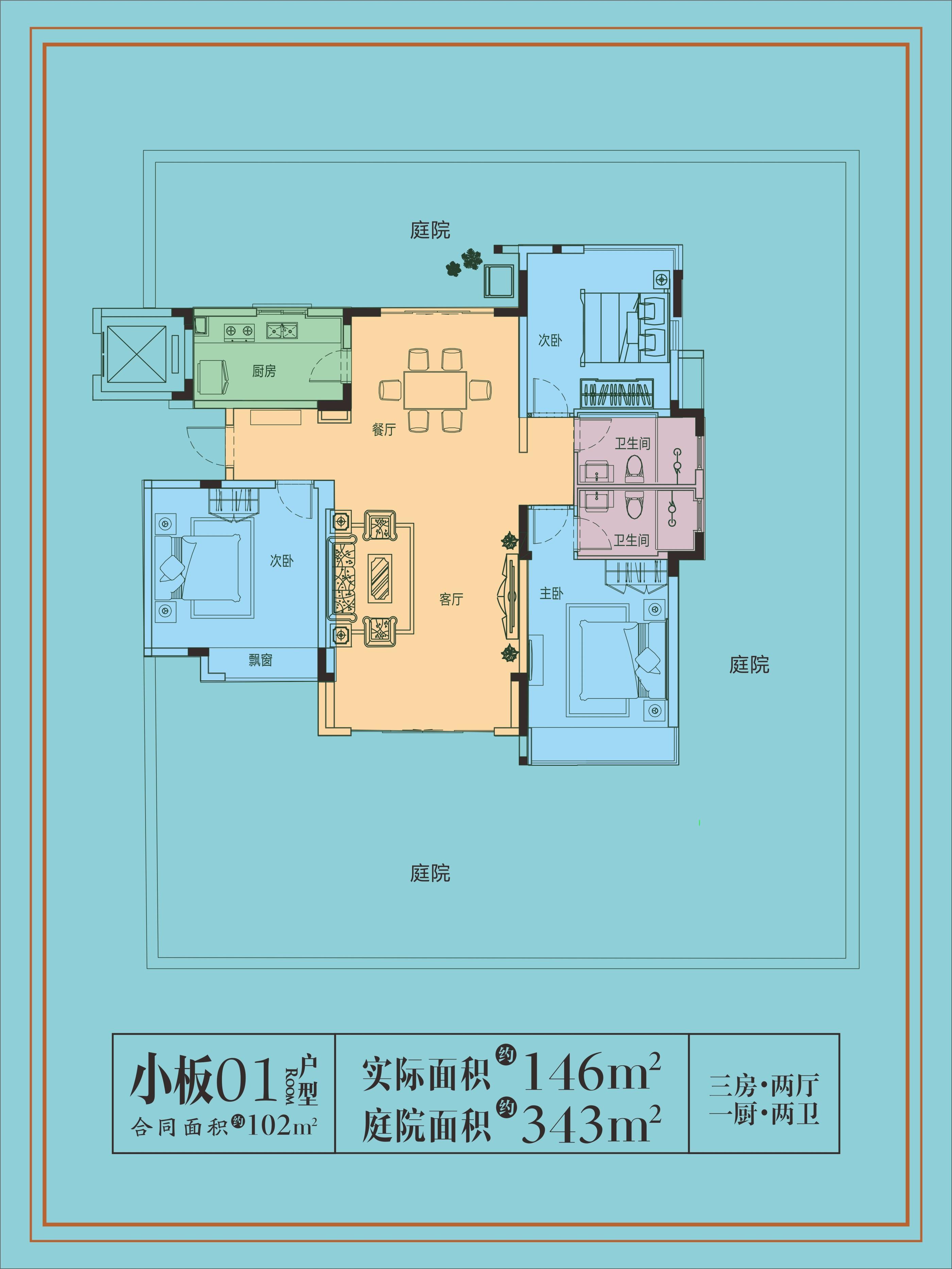 小板庭院01戶型 3房2廳1廚2衛 實際面積146㎡、庭院面積343㎡