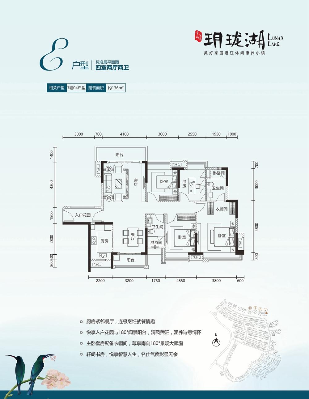 E户型-4室2厅2卫-建面136.0㎡