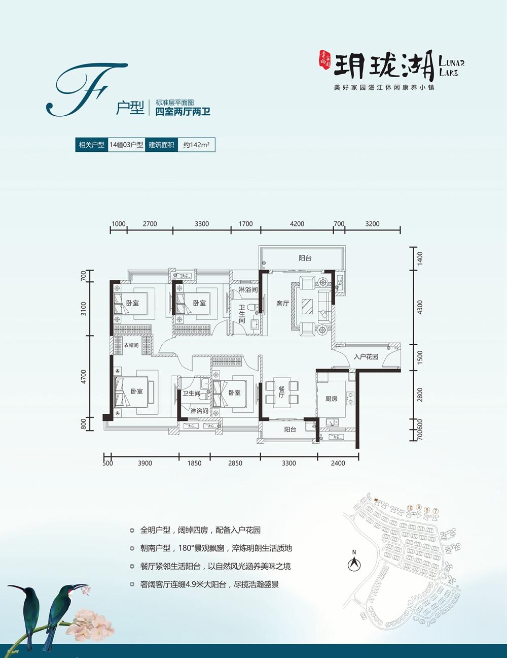 F户型-4室2厅2卫-建面142.0㎡