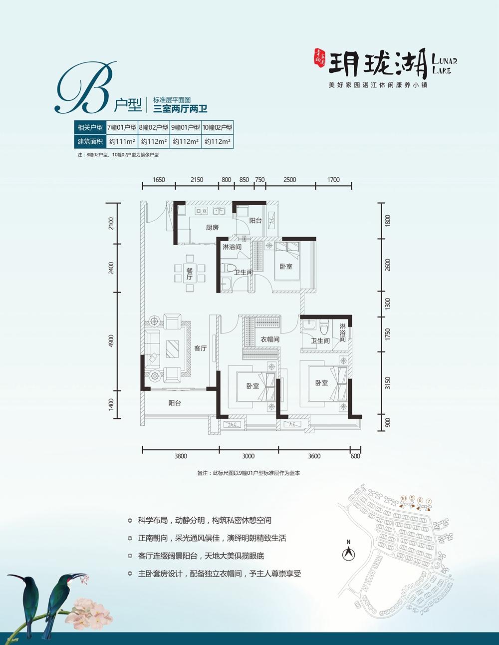 B户型-3室2厅2卫-建面112.0㎡