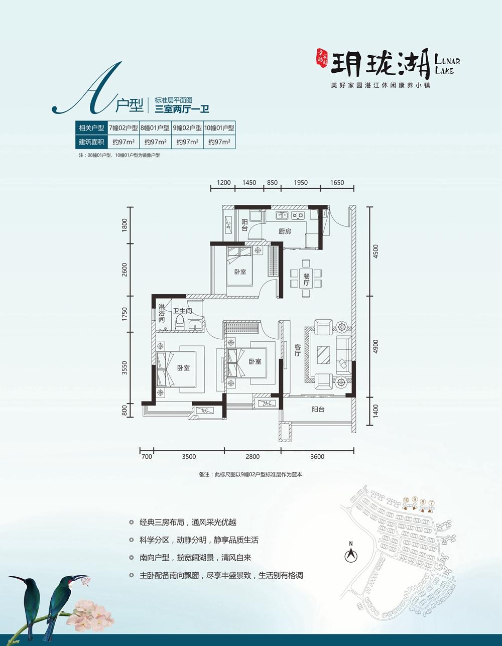 A户型-3室2厅1卫-建面97.0㎡