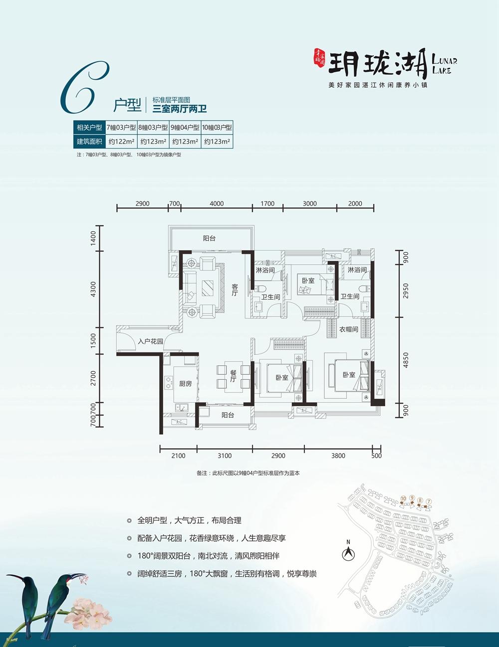 C户型-3室2厅2卫-建面123.0㎡