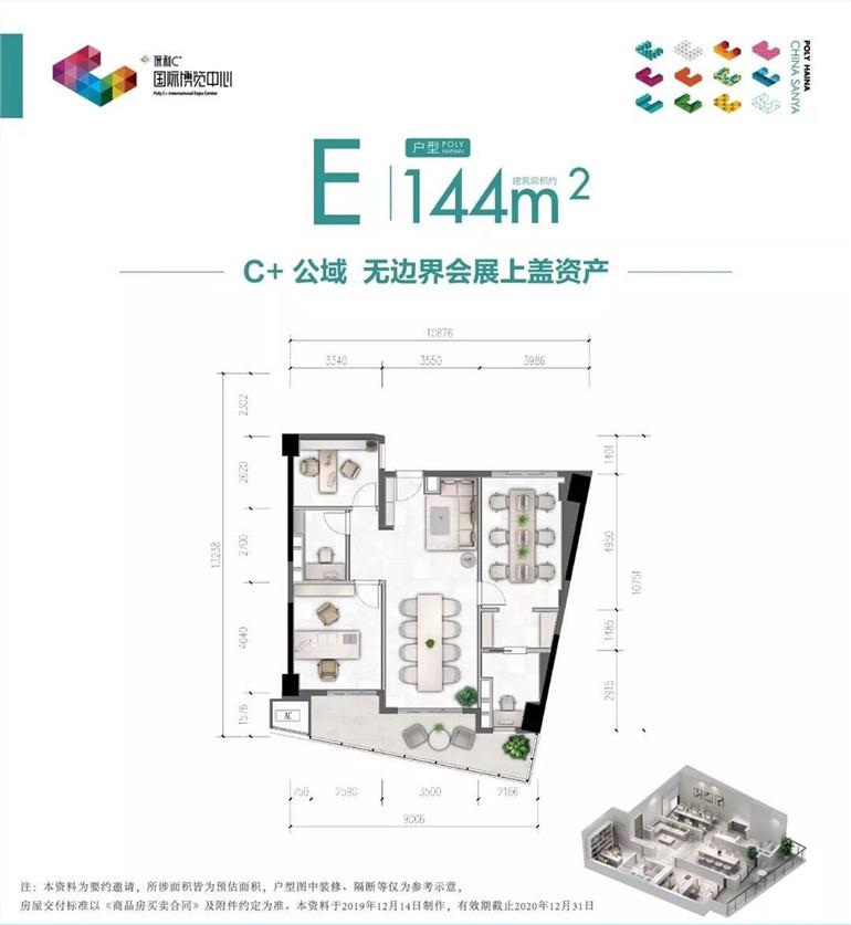 保利C+国际博览中心户型图