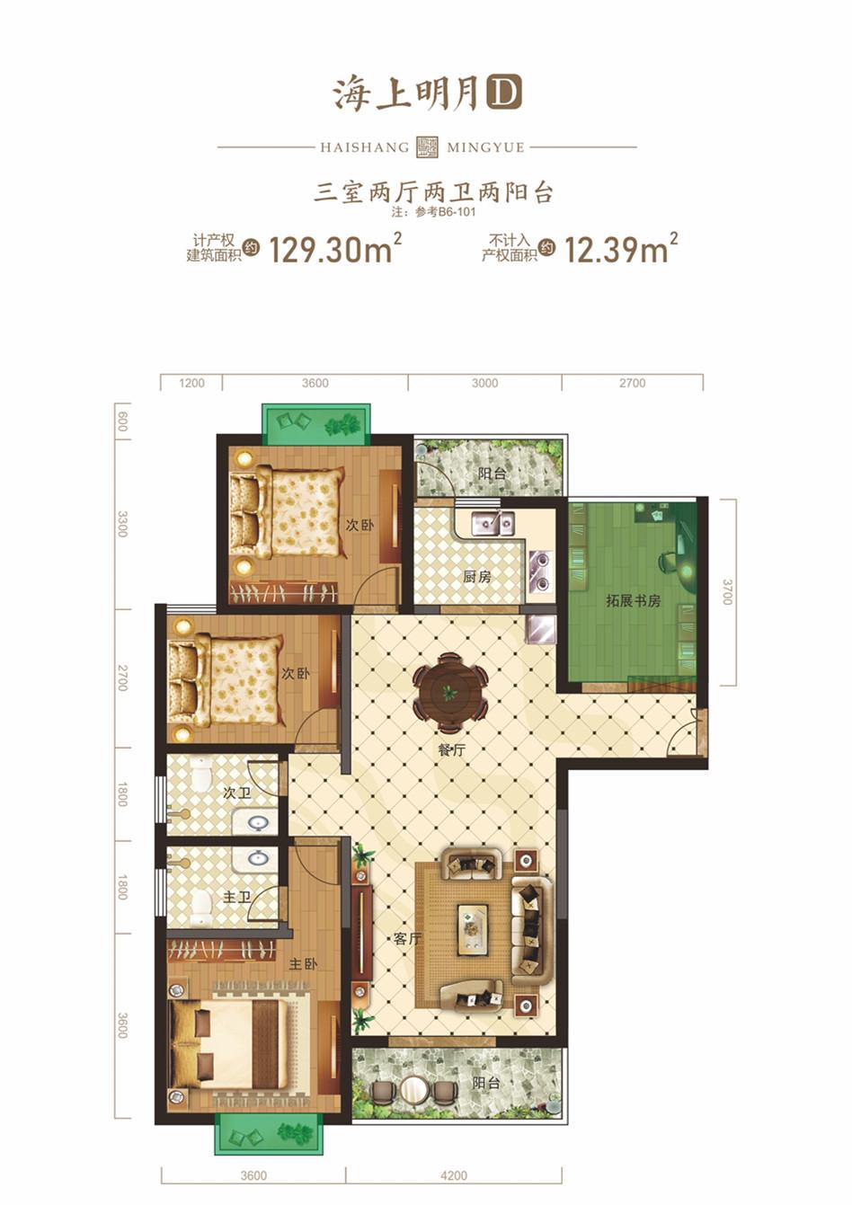 D户型 3室2厅2卫 建面129.3㎡