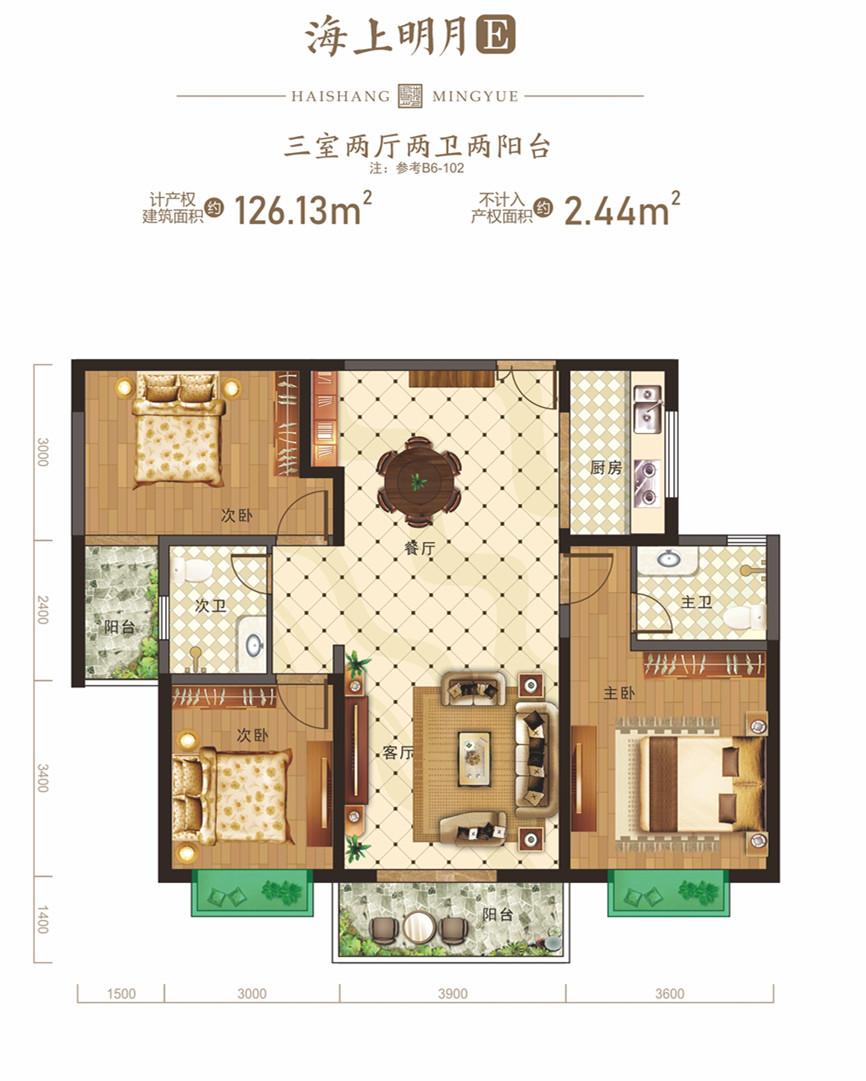 E户型 3室2厅1卫 建面126.1㎡