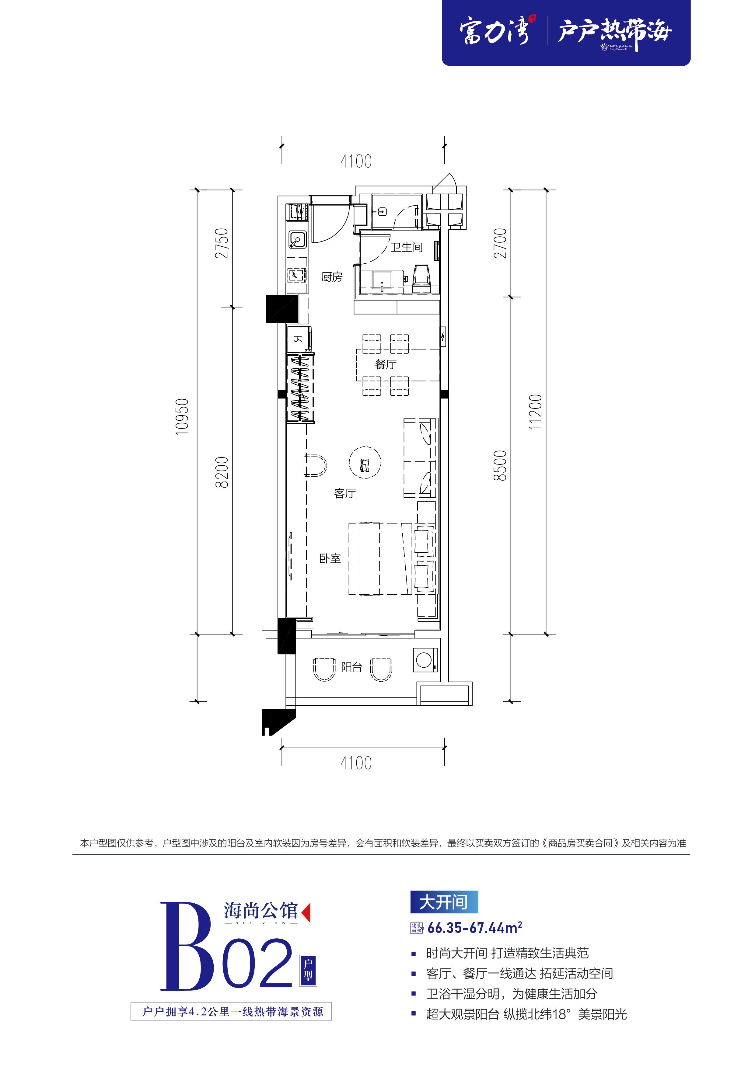 海尚公馆B02户型 大开间 建面66.35-67.44㎡