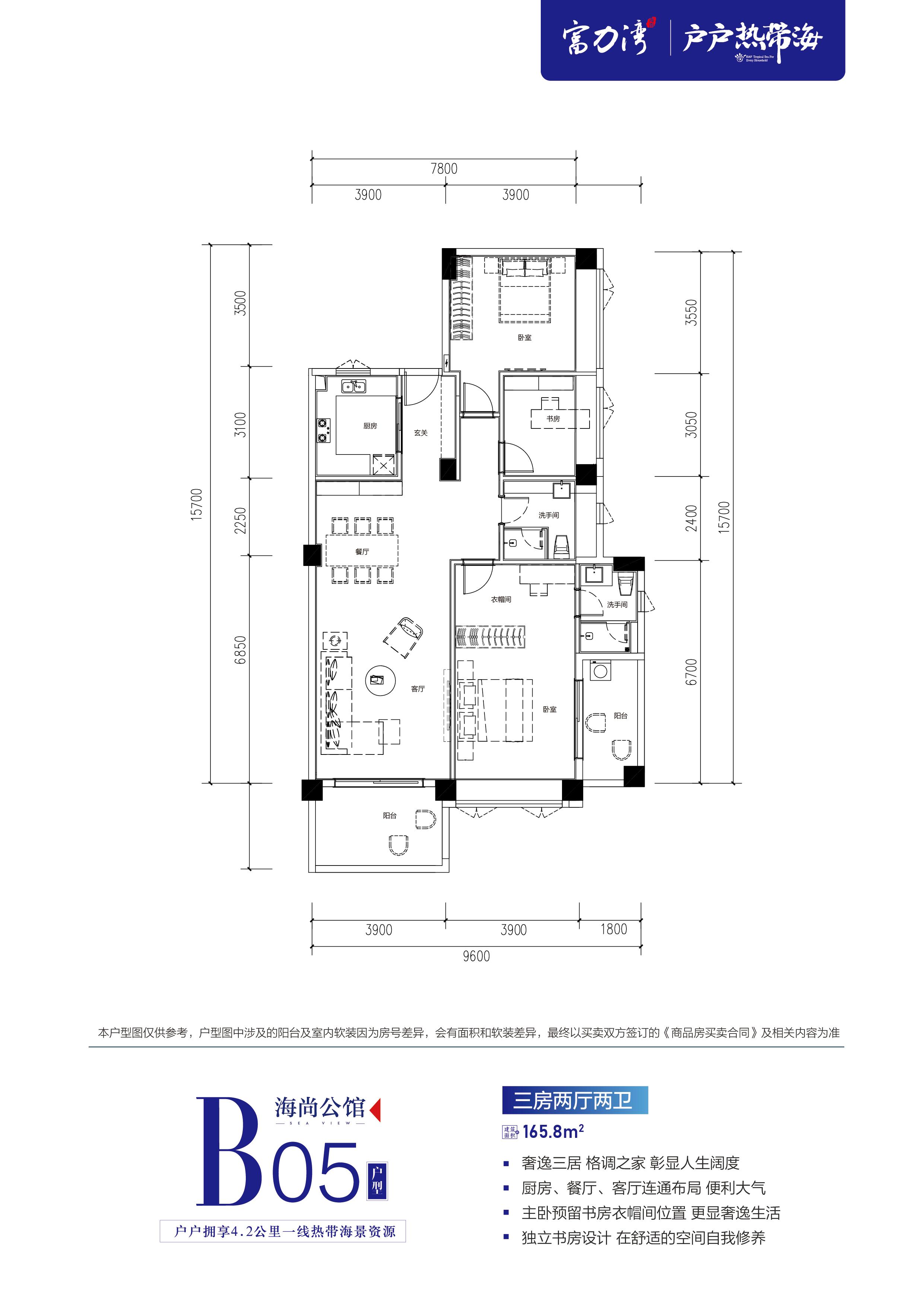海尚公馆B05户型 3室2厅2卫 建面约165.8㎡