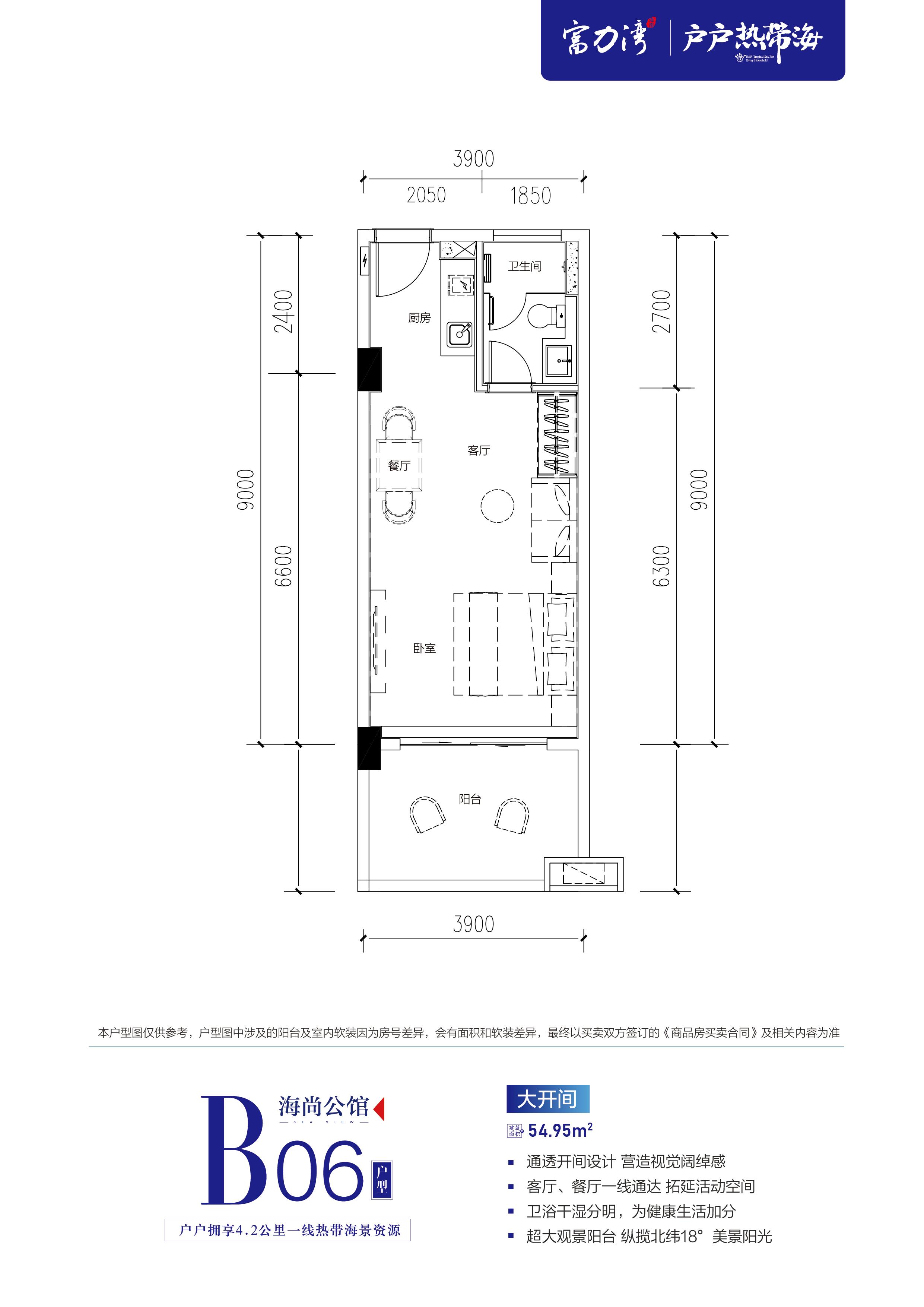 海尚公馆B06户型 大开间 建面约54.95㎡