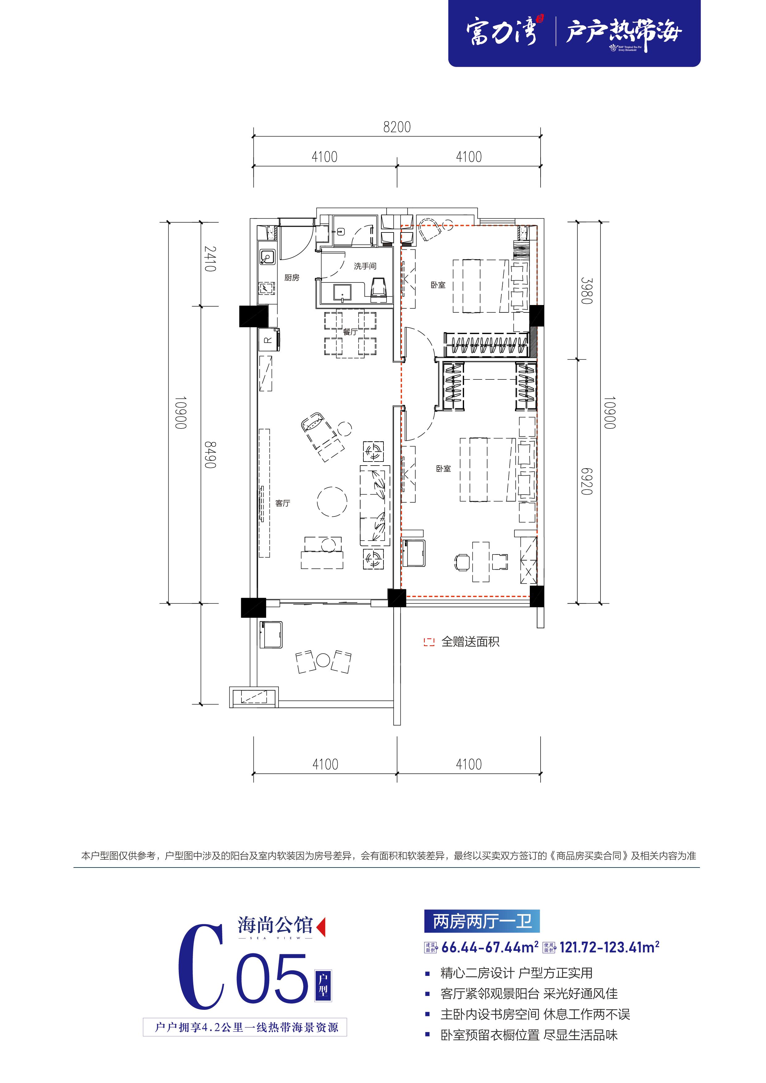 海尚公馆C05户型 2室2厅1卫 建面约66.44-67.44㎡