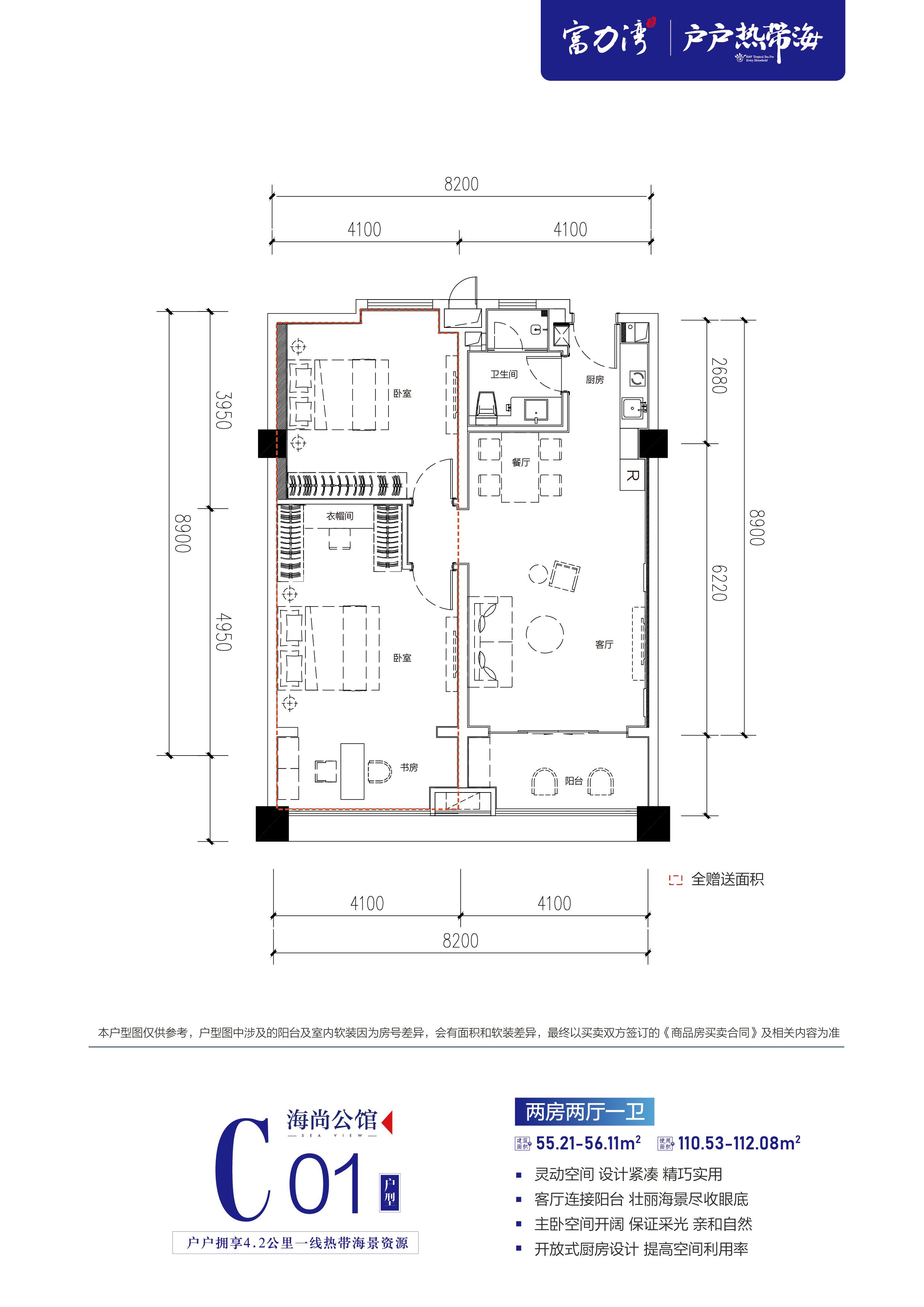 海尚公馆C01户型 2室2厅1卫 建面约55.21-56