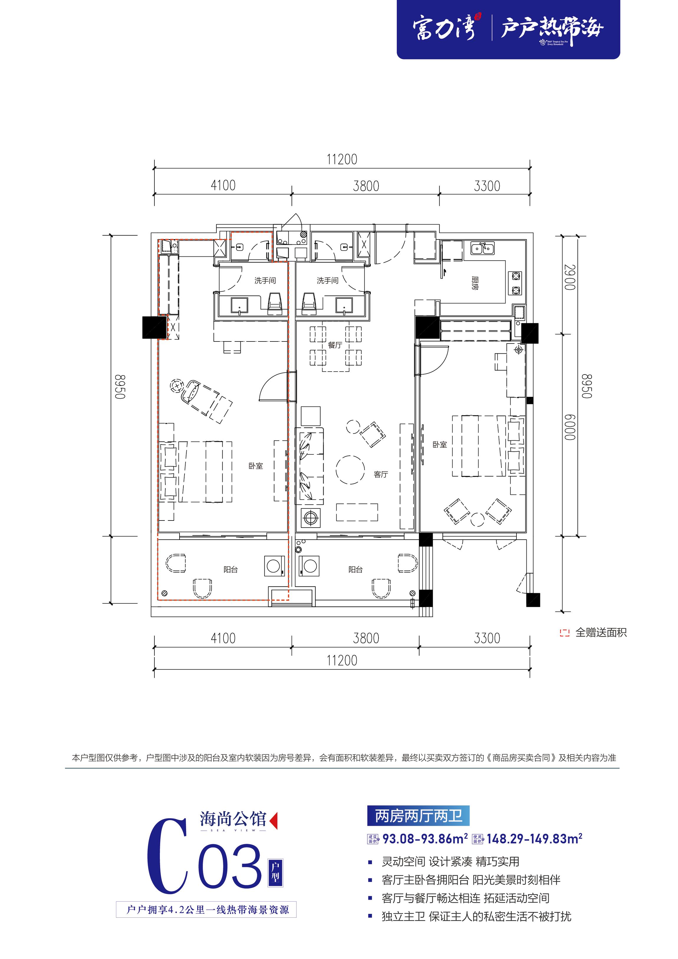 海尚公馆C03户型 2室2厅2卫 建面约93.08-93
