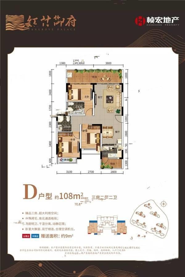 三房二厅二卫 建面约108㎡ D户型