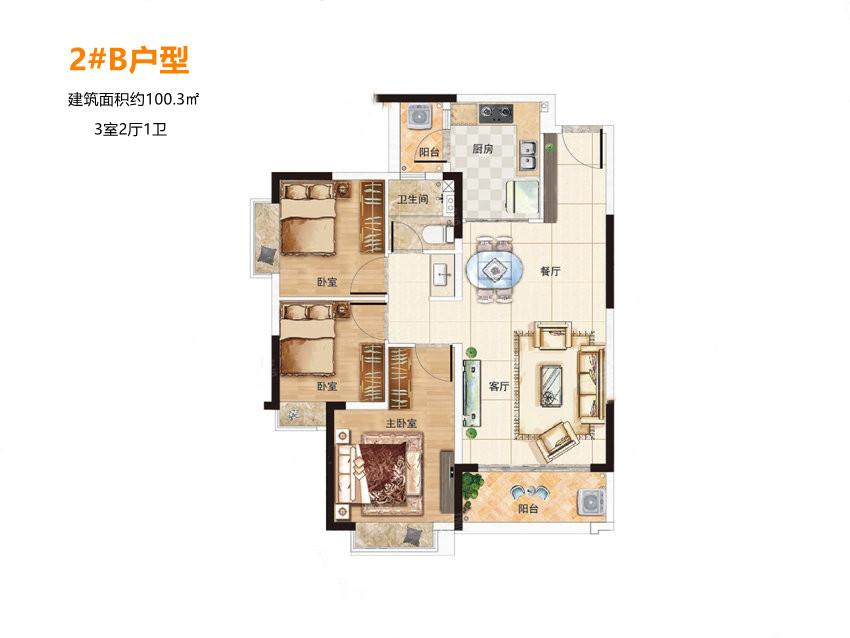 2#B户型  建面100.3㎡ 3室2厅1卫.jpg