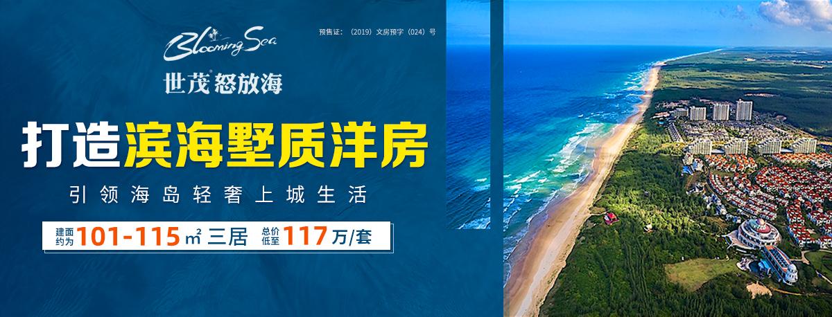 世茂怒放海11.22