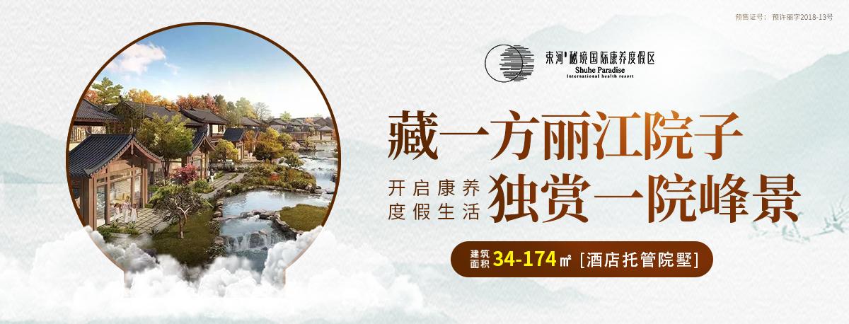 2.20束河秘境-丽江院子