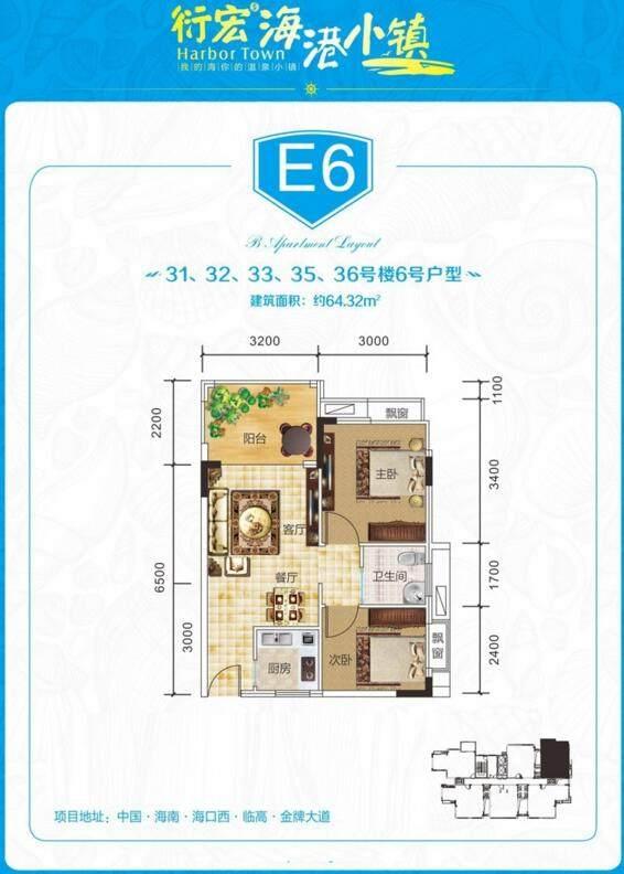 E6户型 2室2厅1卫  建面64.32㎡