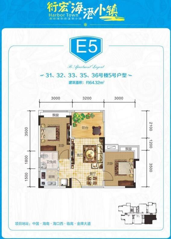 E5户型 2室2厅1卫  建面64.32㎡