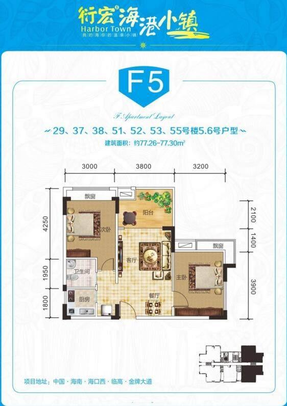 F5户型 2室2厅1卫  建面77.2-77.3㎡
