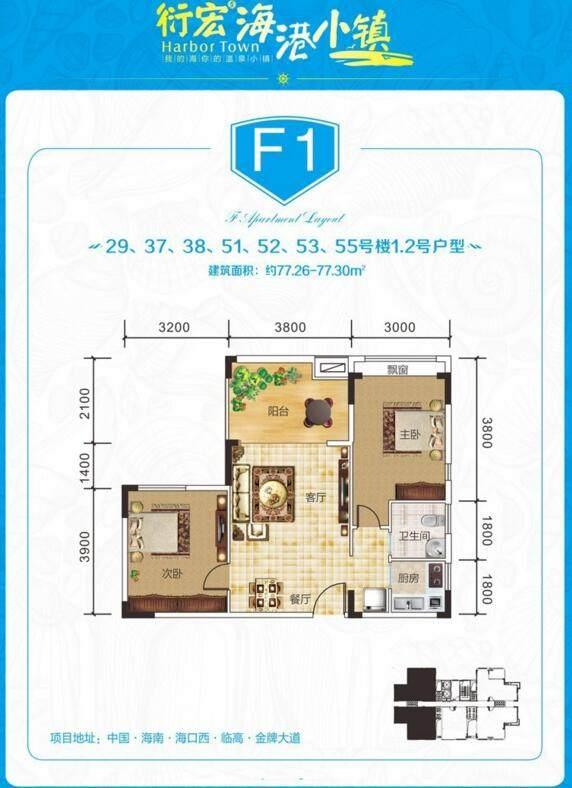 F1户型 2室2厅1卫  建面77.26-77.3㎡