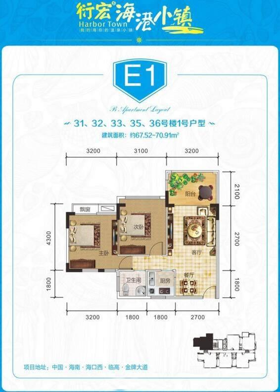 E6户型 2室2厅1卫  建面67.52-70.91㎡