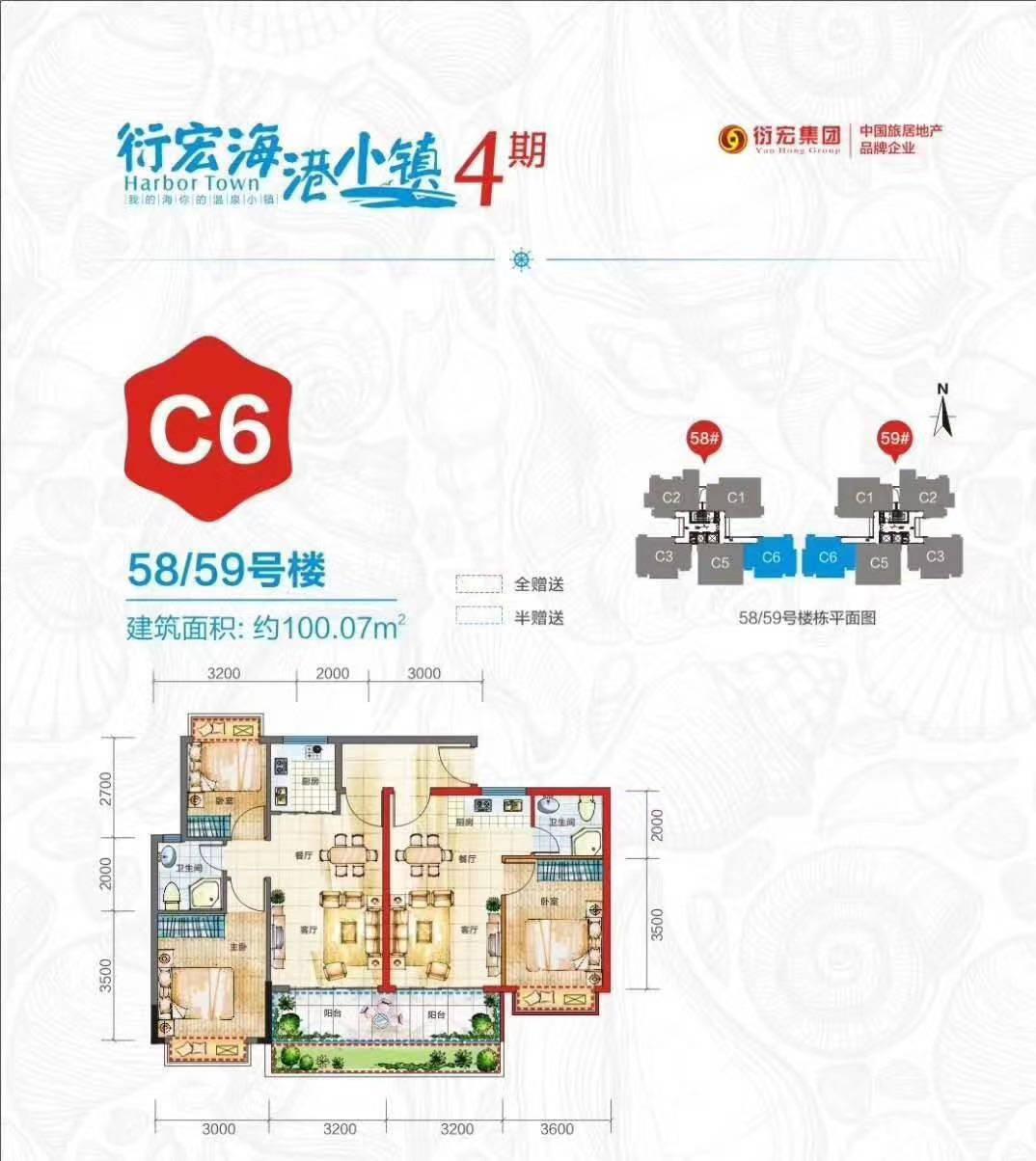 C6户型 3室2厅2卫  建面100.07㎡