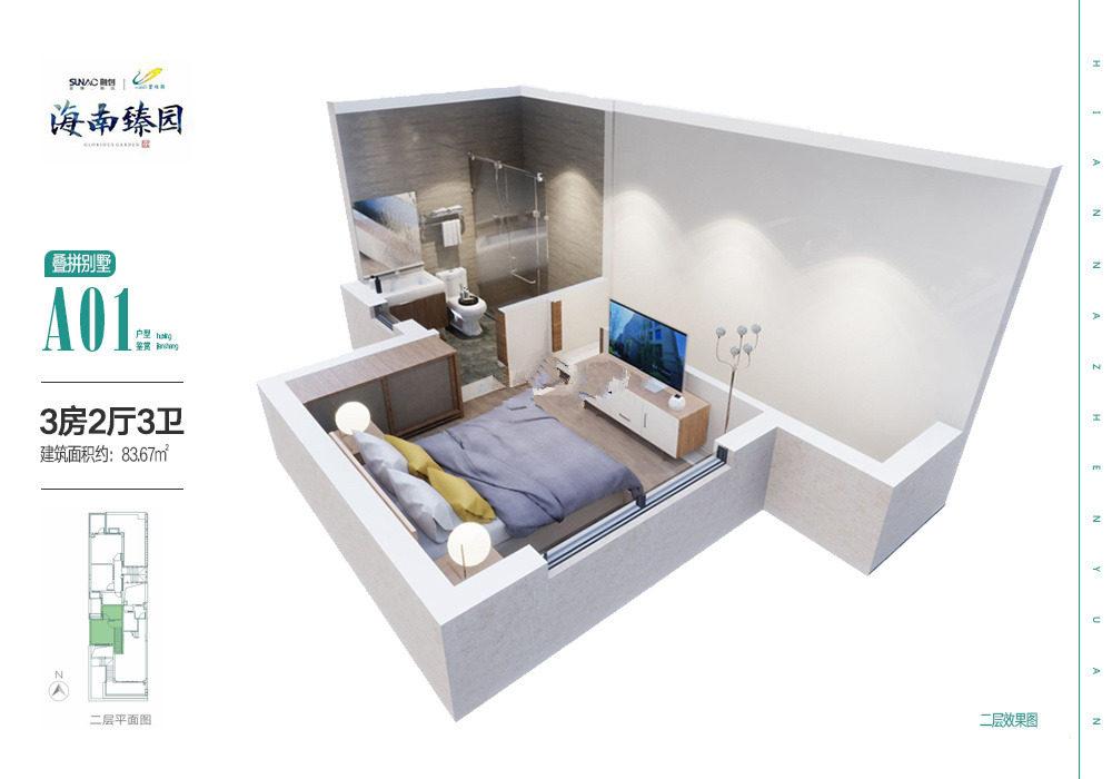 A01户型(二层) 3室2厅3卫 建面:83.67㎡