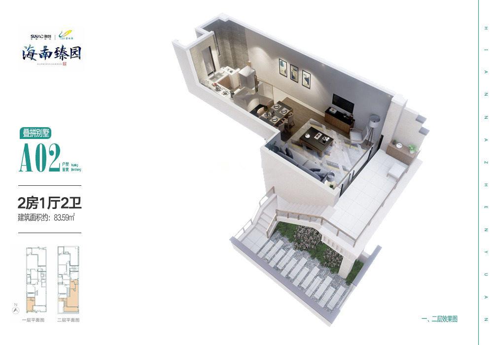 A02户型 2室1厅2卫 建面:83.59㎡
