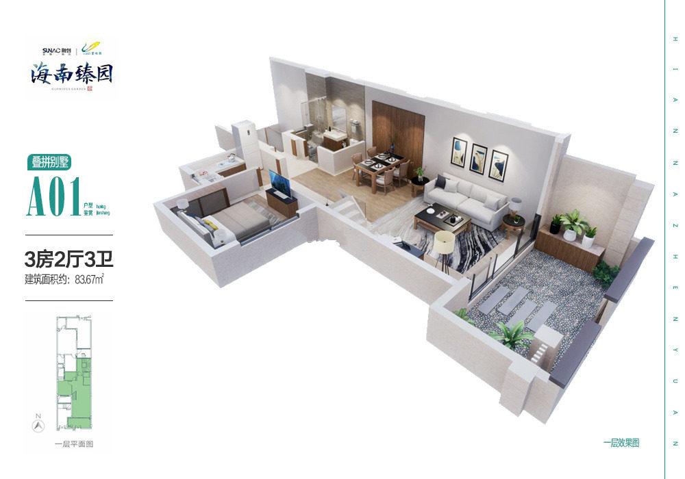 A01户型(一层) 3室2厅3卫 建面:83.67㎡