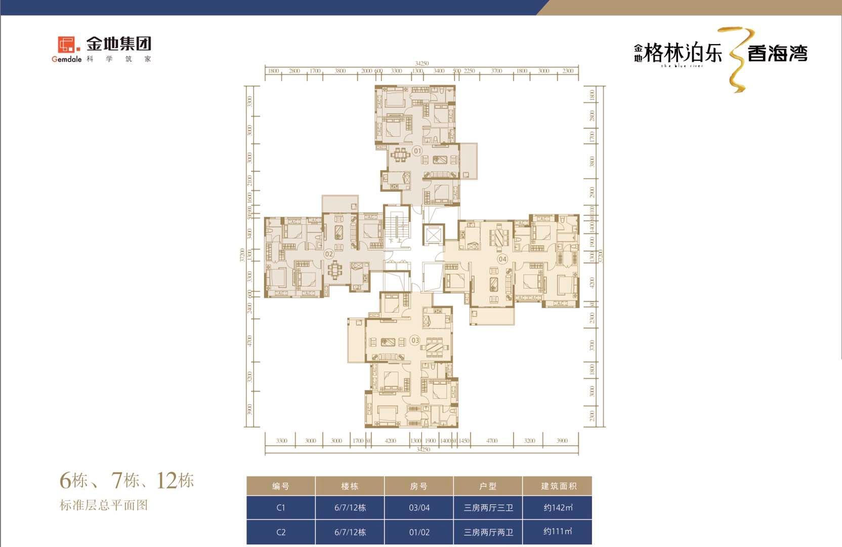 泊乐3C1&C2户型 3房2厅3卫&3房2厅2卫 建面:111㎡&142㎡