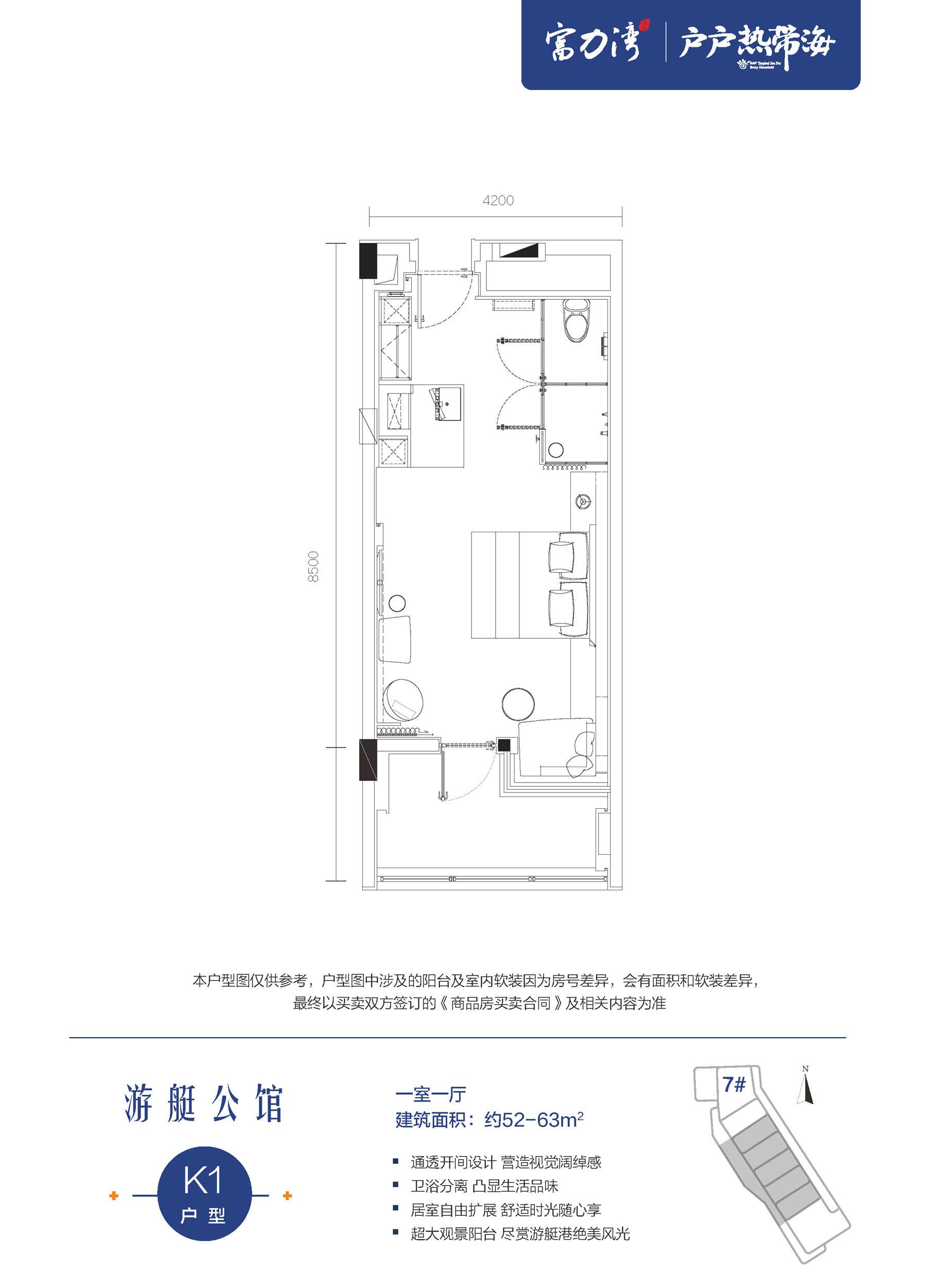 游艇公馆7#K1户型 1房1厅1卫 建筑面积52-63㎡