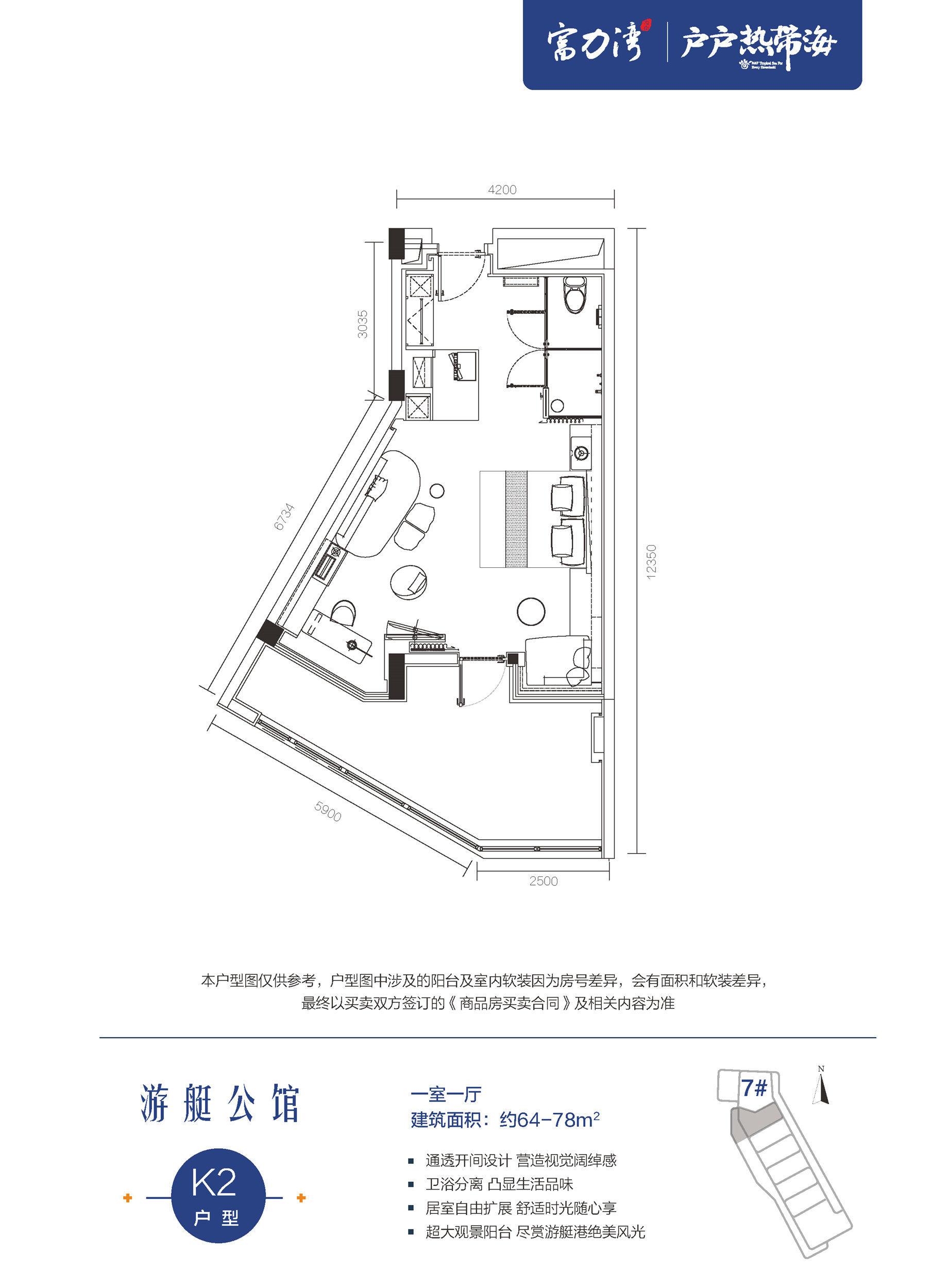 游艇公馆7#K2户型 1房1厅1卫 建筑面积64-78㎡