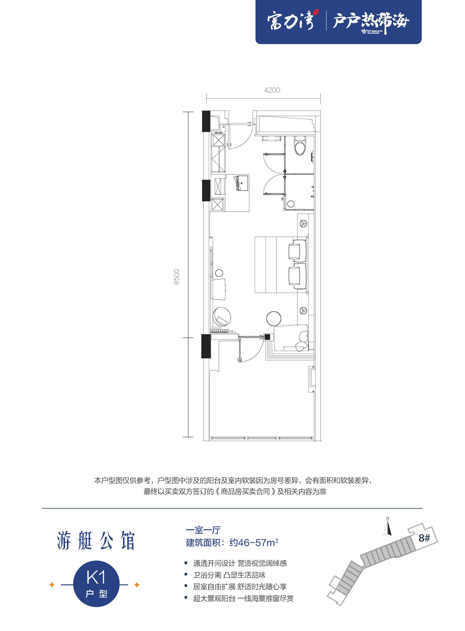 游艇公馆8#K1户型 1房1厅1卫 建筑面积46-57㎡