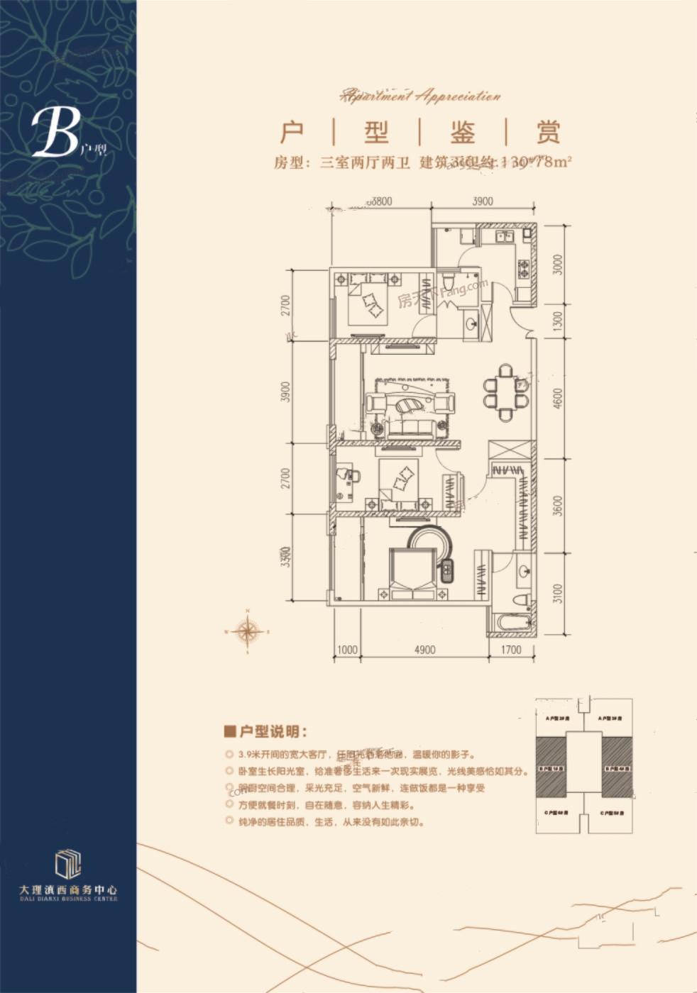 B户型 3室2厅2卫1厨 建面130.78㎡