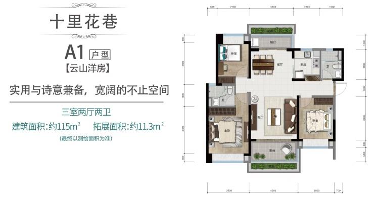 A1户型  三室两厅两卫 建面115㎡
