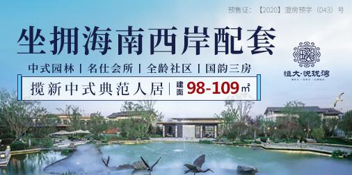 恒大悦珑湾1.7
