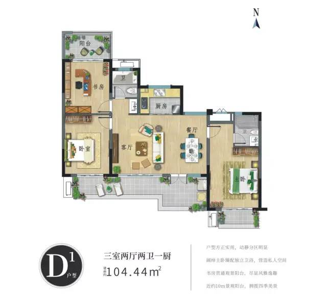 D1户型 3房2厅2卫1厨 建面104.44㎡