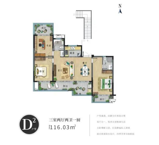 D2户型 3房2厅2卫1厨 建面116.03㎡