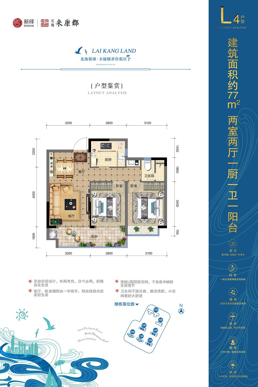 L4户型 2房2厅1厨1卫 建面约77㎡