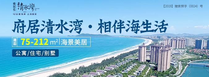 雅居乐清水湾