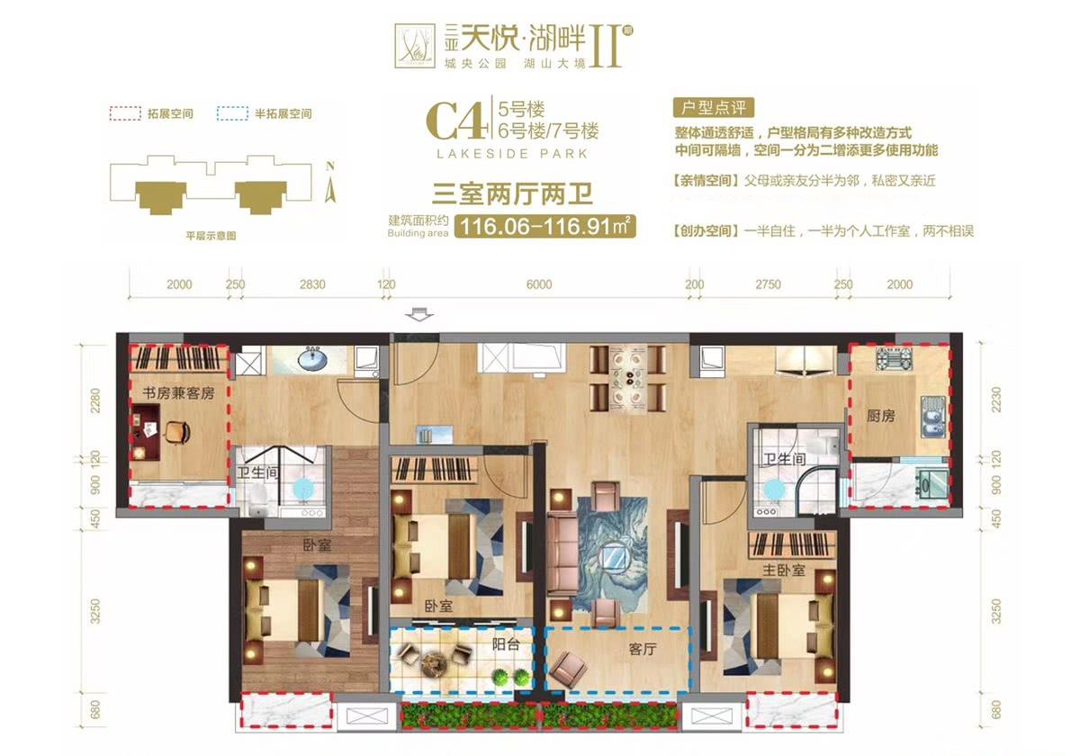 C4户型(5.6.7栋) 3房2厅2卫 建面:116.06㎡
