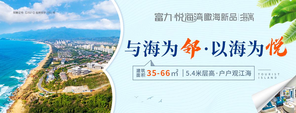 富力悦海湾6.29