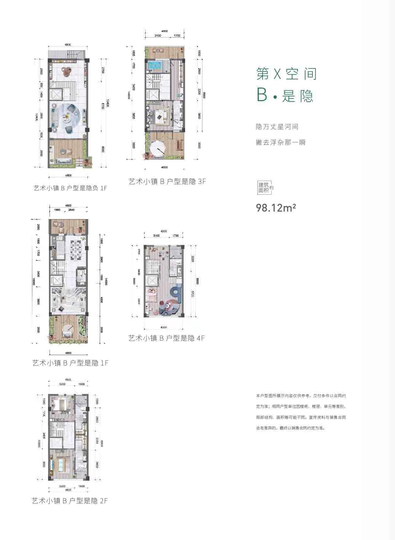 艺术小镇 第X空间B户型 建面98.12㎡